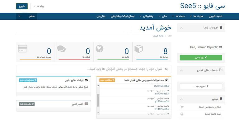 راهنمای ساخت سایت با سایت ساز سی فایو