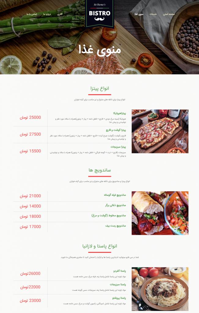 رستوران، کافی شاپ و پیتزا فروشی