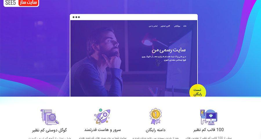 معرفی سایت سازهای ایرانی