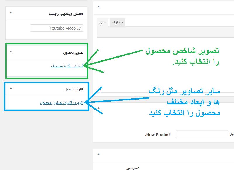 آموزش افزودن محصول ساده و متغیر در ووکامرس - تصویر و گالری محصول