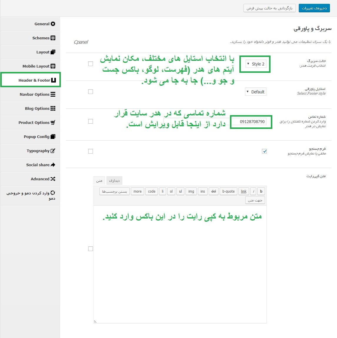 تنظیمات قالب مکس شاپ - تب Header & Footer