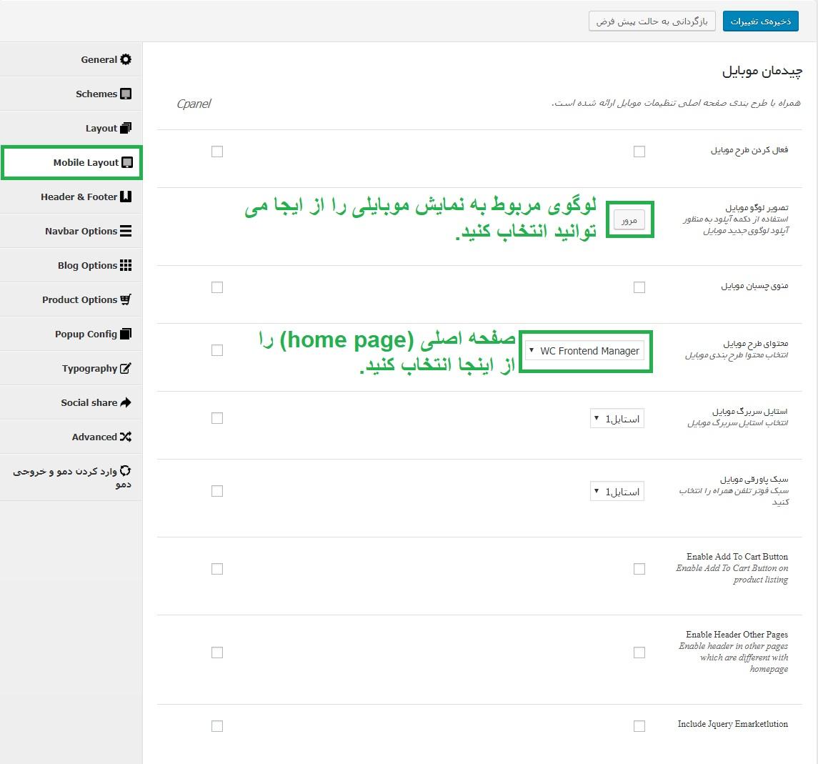 تنظیمات قالب مکس شاپ - تب Mobile Layout