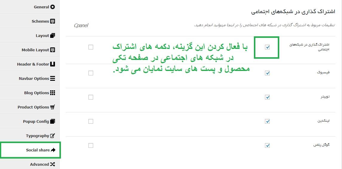 تنظیمات قالب مکس شاپ - تب Social Share