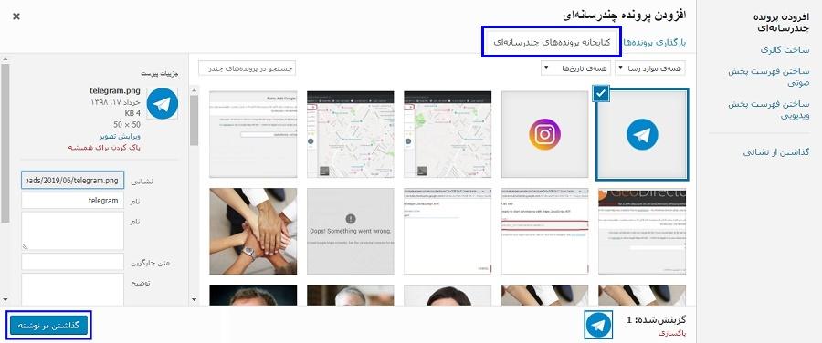 اضافه کردن لینک شبکه های اجتماعی به سایت