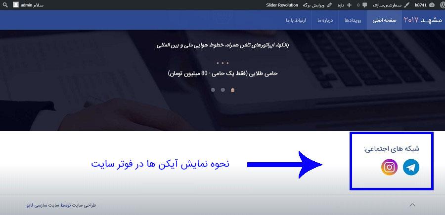 لینک شبکه های اجتماعی در سایت