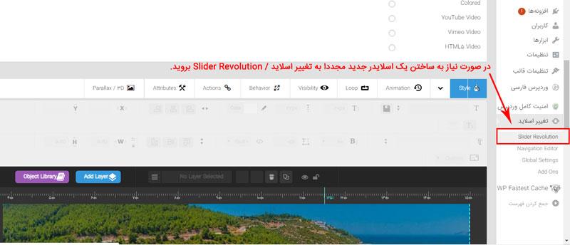 آموزش افزونه اسلایدر رولوشن | Slider Revolution Tutorial