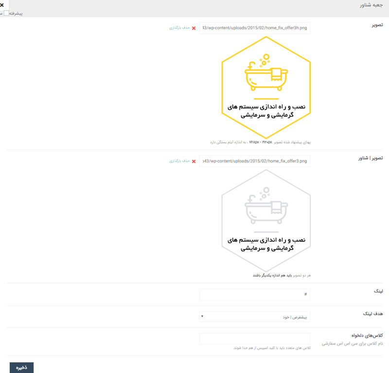 see5-page-builder-tutorials-Hover-Box-item
