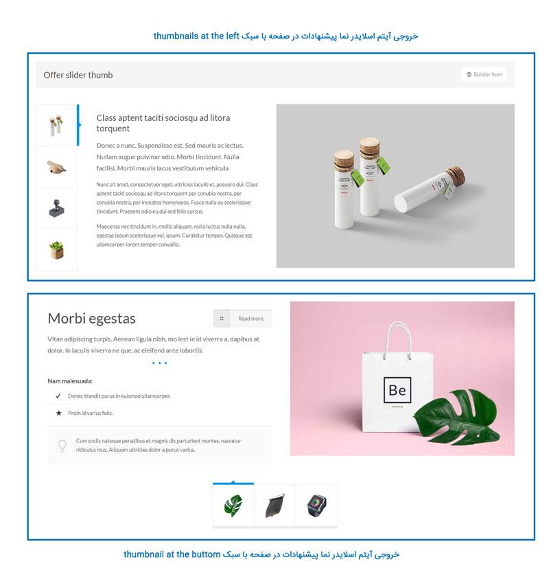 see5-page-builder-tutorials-Offer-Slider-thumb--item-2