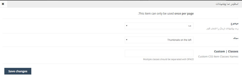 see5-page-builder-tutorials-Offer-Slider-thumb--item