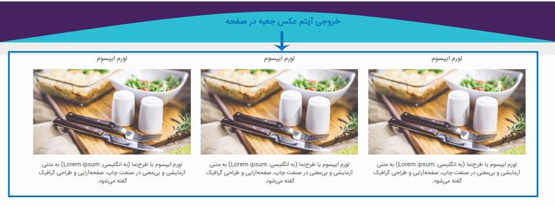 see5-page-builder-tutorials-Photo-Box--item-2