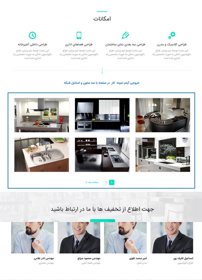 see5-page-builder-tutorials-Portfolio-item-2