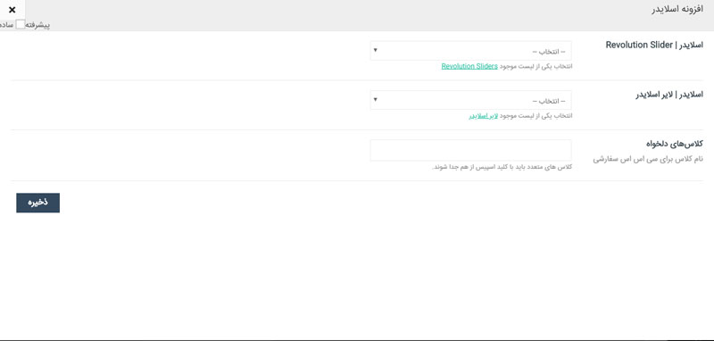 see5-page-builder-tutorials-Slider-Plugin-item