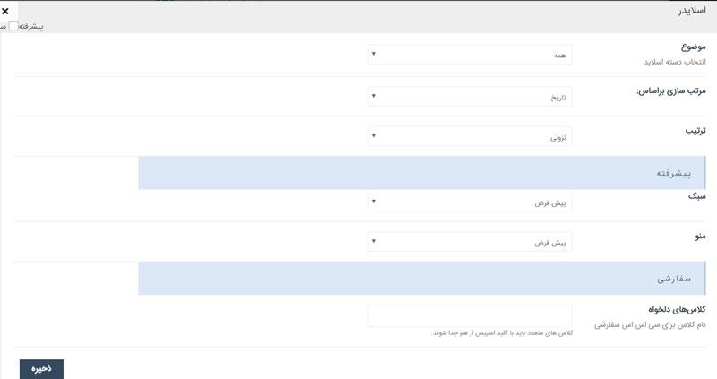 see5-page-builder-tutorials-Slider-item