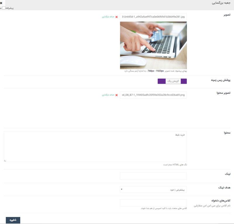 see5-page-builder-tutorials-Zoom-Box-item