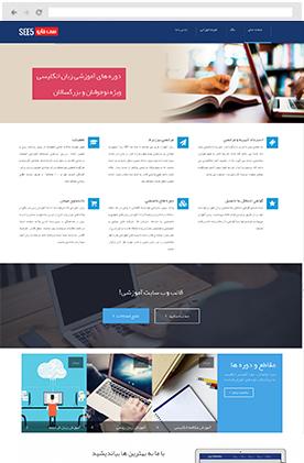 قالب سایت آموزشگاه ۴