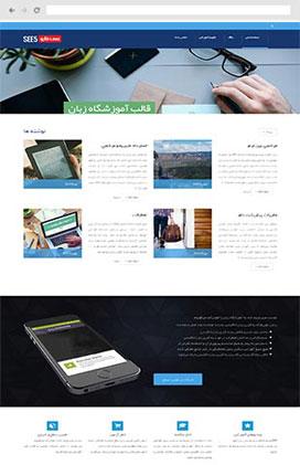 قالب سایت آموزشگاه ۳