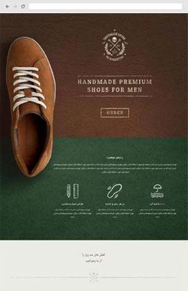 قالب سایت فروشگاه کفش