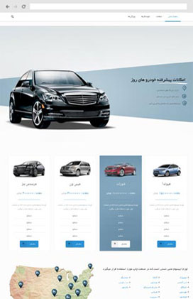 قالب سایت خودرو