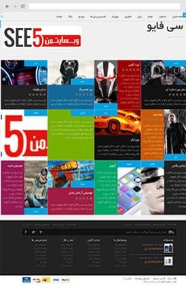 قالب سایت مجله خبری ۶