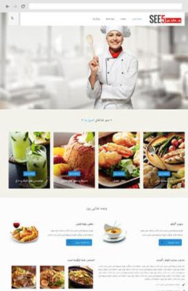 قالب سایت رستوران سری دوم