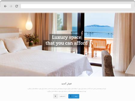 قالب سایت برای هتل سری اول