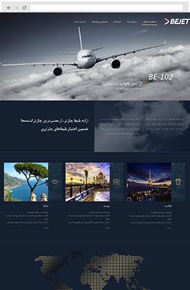 قالب سایت آژانس هواپیمایی