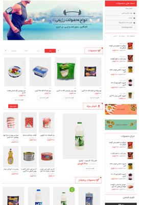قالب سوپر مارکت آنلاین