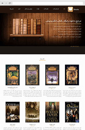 قالب سایت کتابفروشی و نشریه