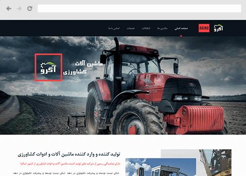 قالب سایت ماشین آلات کشاورزی