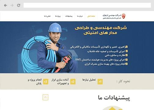 قالب سایت مهندسی و تاسیسات