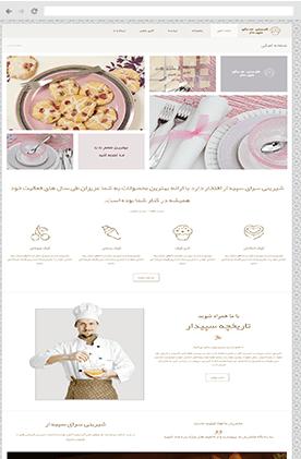 قالب سایت شیرینی فروشی