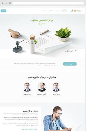 قالب سایت مرکز مشاوره