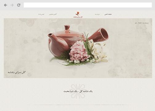 طراحی سایت گلفروشی