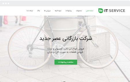 قالب دکوراسیون، ساخت سایت شرکتی، طراحی سایت شرکتی، ساخت وبسایت شرکتی، طراحی وبسایت شرکتی، شررکت بازرگانی
