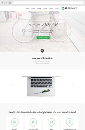 ساخت سایت شرکت بازرگانی
