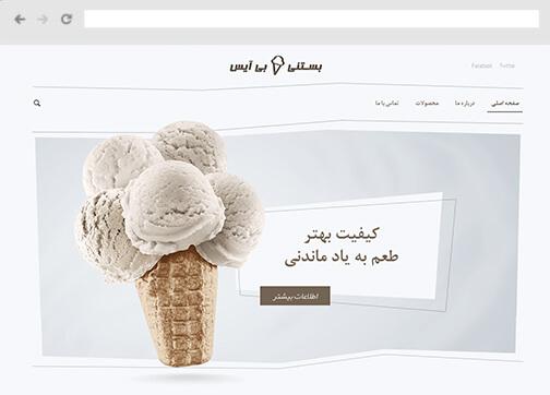 قالب سایت شیرینی و بستنی فروشی