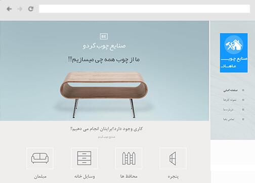 طراحی سایت نجاری و نمایشگاه صنایع چوب