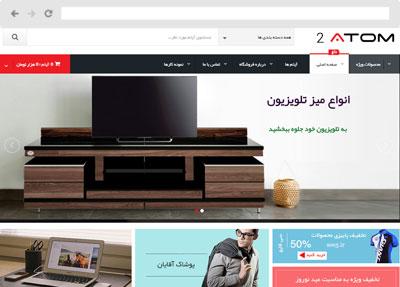 قالب فروشگاه آنلاین اتم ۲