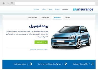 قالب سایت شرکت بیمه