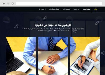 قالب سایت شرکتی