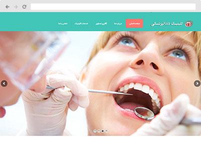 قالب سایت دندان پزشکی