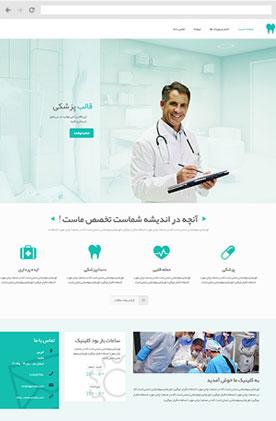 قالب پزشکی