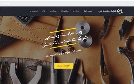 قالب سایت شرکت خدماتی