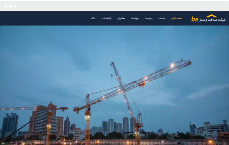 ساخت سایت شرکتی، طراحی سایت شرکتی، ساخت وبسایت شرکتی، طراحی وبسایت شرکتی
