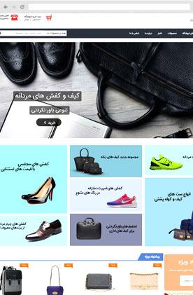 قالب فروشگاه کیف و کفش
