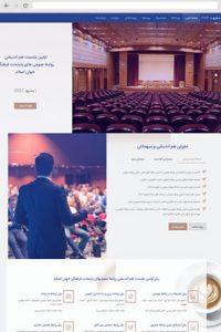 طراحی سایت همایش با قالب همایش