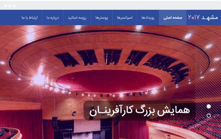 قالب سایت همایش