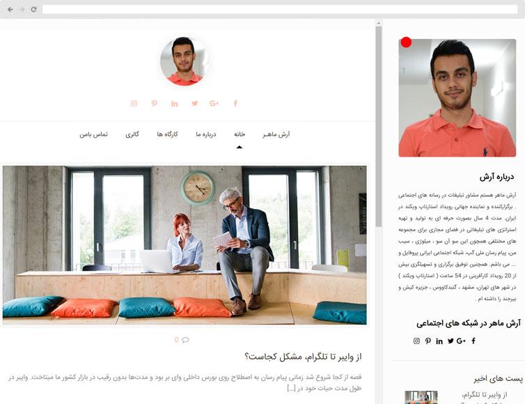 سایت آرش ماهر