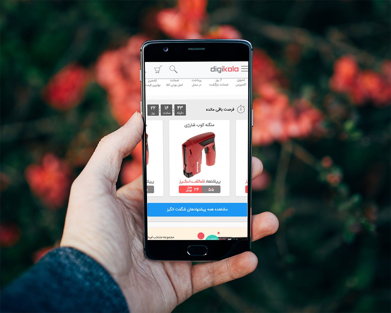 اپلیکیشن فروشگاهی فرروشگاه ساز سی فایو