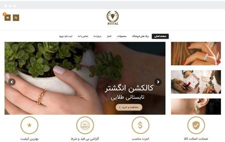 قالب فروشگاه جواهر فروشی: برای طراحی سایت طلا و جواهر